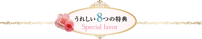 Special favor うれしい特典